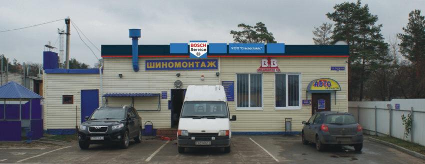 Автосервис Бош в Светлогорске